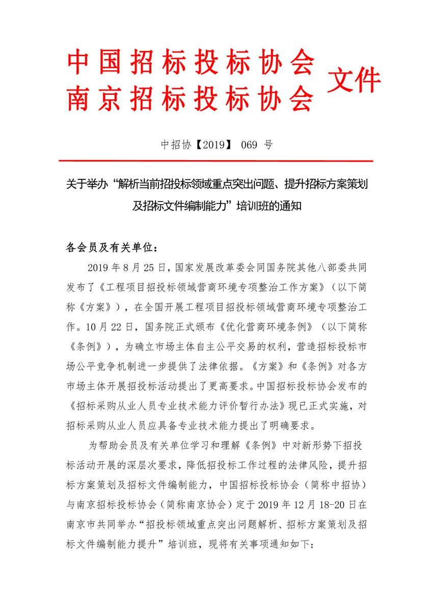 南京培训班通知(12.18-20)1.jpg