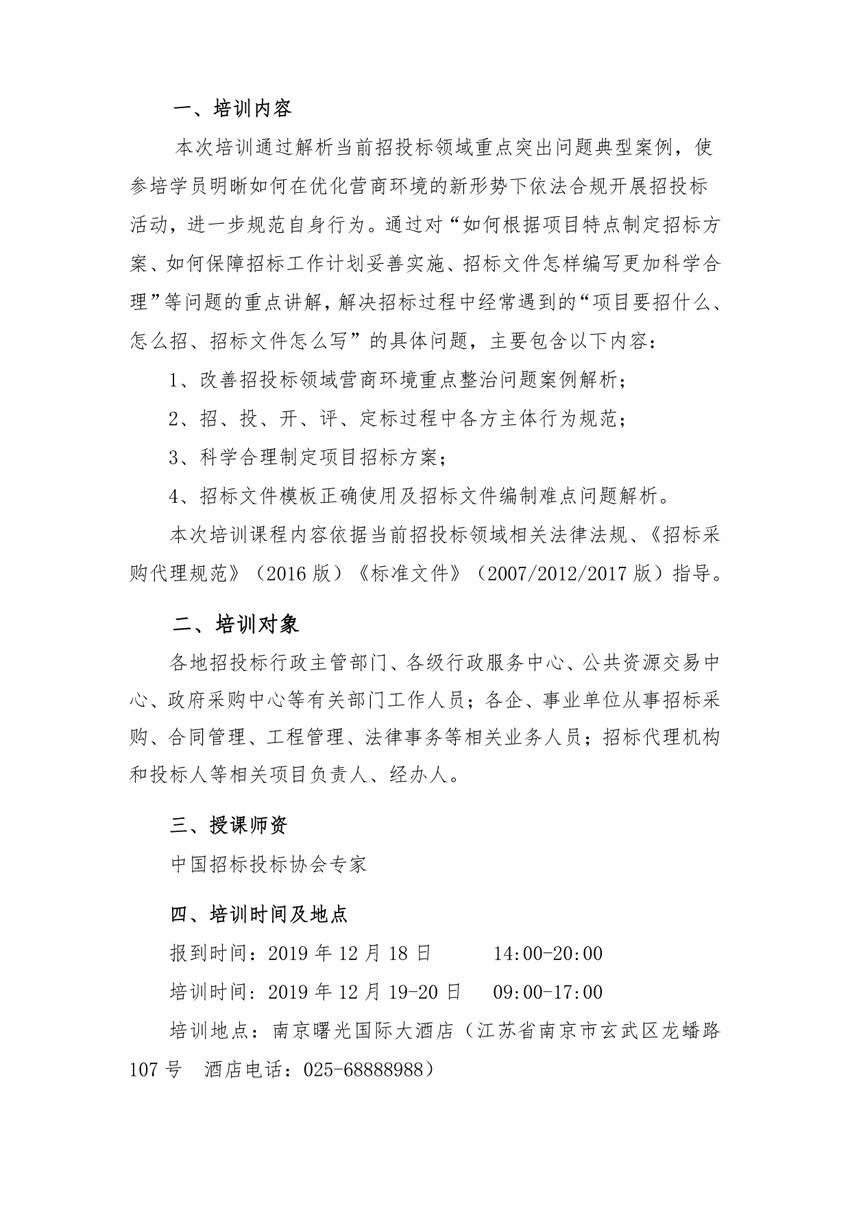 南京培训班通知(12.18-20)2.jpg