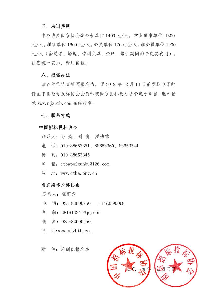 南京培训班通知(12.18-20)3.jpg