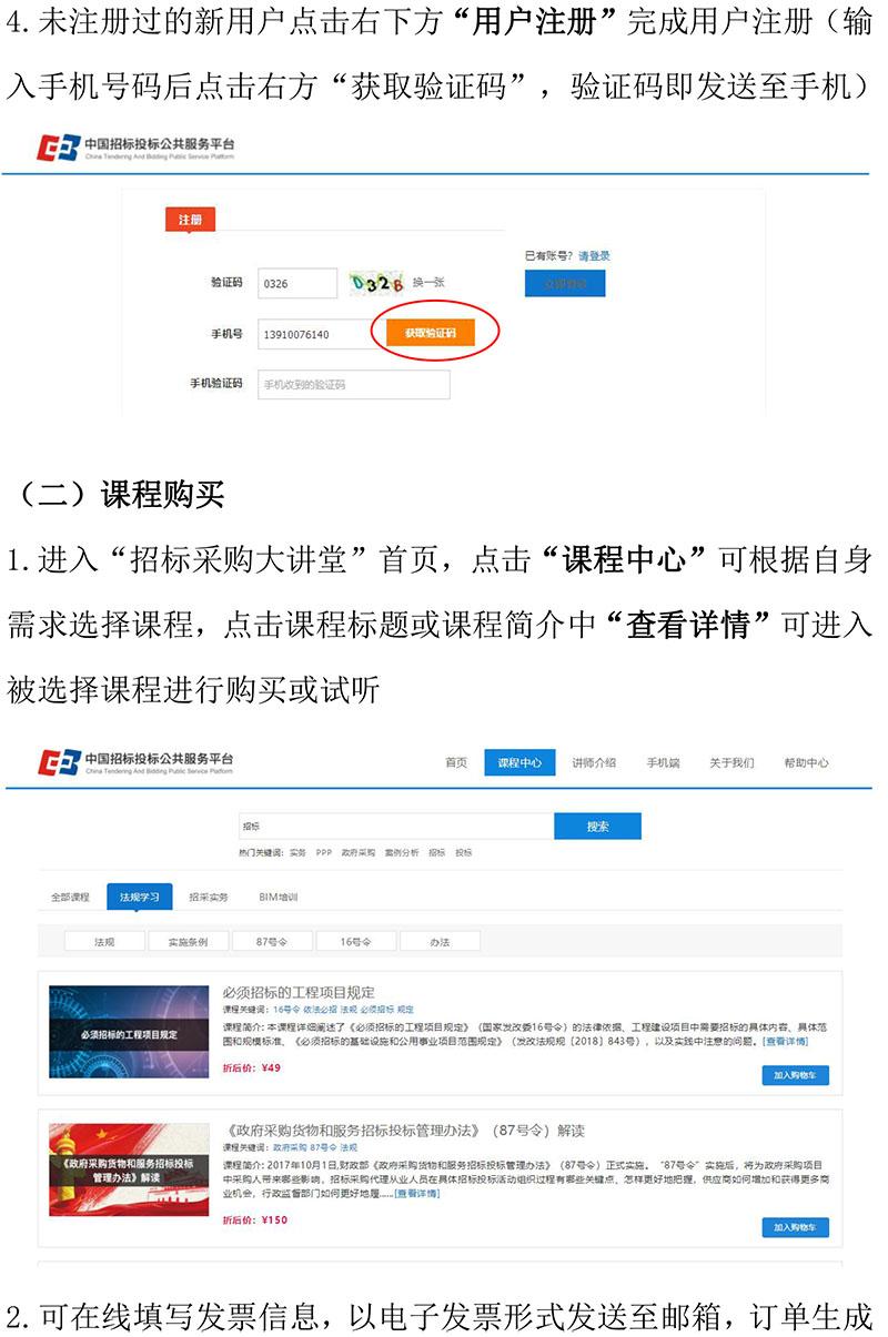 """""""招标采购大讲堂""""操作指南-2.jpg"""