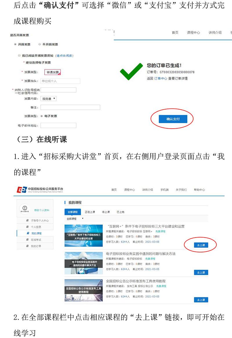"""""""招标采购大讲堂""""操作指南-3.jpg"""