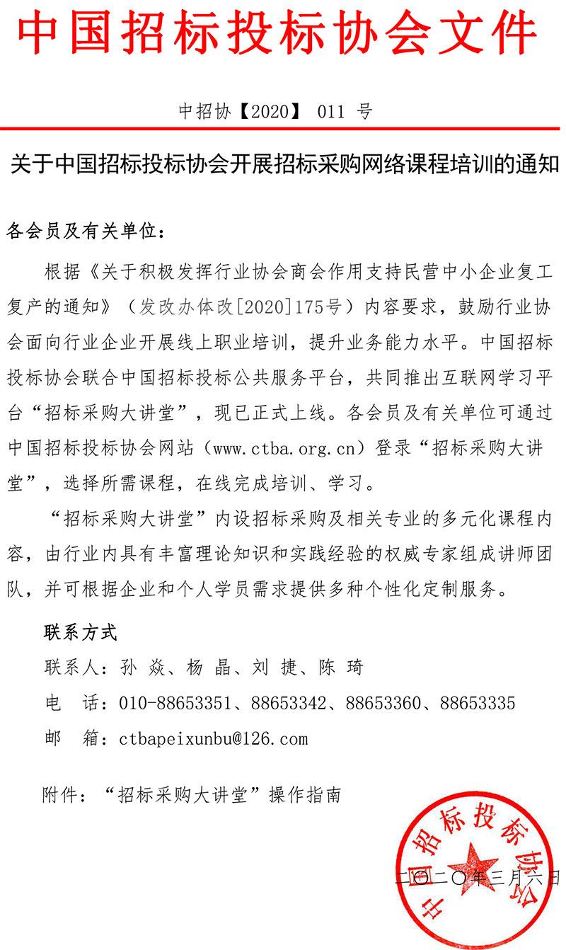 325关于中国招标投标协会开展招标采购网络课程培训的通知(3.jpg